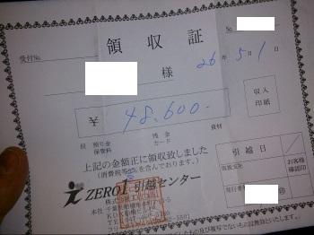 zero1toujitu6.jpg